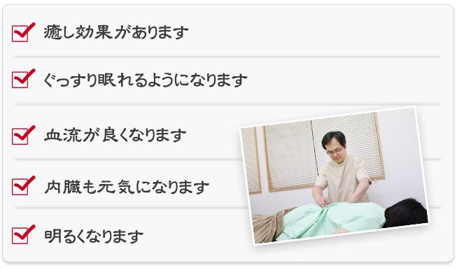 滋賀の整体院、5つの特徴!