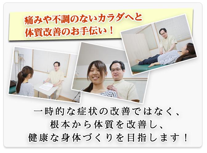 滋賀県の整体院で痛みや不調のないカラダへと体質改善のお手伝い!